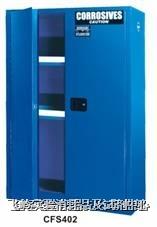 腐蚀性化学品储存柜 化学品安全柜、防化防腐安全柜