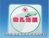 混合纖維素酯膜(WX) Labw