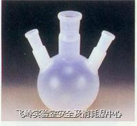 PFA三口烧瓶 TM