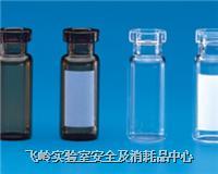 色谱样品瓶  12×32mm Large Opening E-Z Vial 225175
