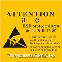 防靜電警示貼
