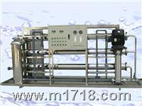 纯水(反渗透)系统 HC