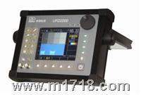 通用型彩屏数字超声探伤仪 UFD2000