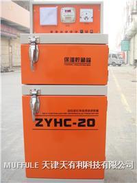 焊条烘箱 ZYHC-80