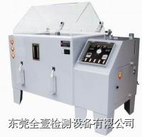 盐水喷雾试验箱 HL-90-BS