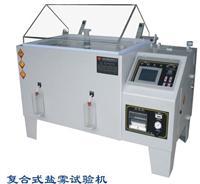 CCT腐蚀试验箱 AHL-90-CCT