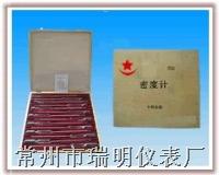 玻璃浮计,比重计,酒精计,糖度计,婆美计,密度计,海水密度计,电液密度计,乳汁计 RM-1050