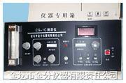 CG-1C型测汞仪 CG-1C