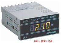 DK8-AA数字交流电流表头|东崎TOKY仪表|三位半数显交流电流表 DK8-AA