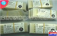 ST-50热电偶感温贴|日本RKC ST-50热电偶感温贴 日本RKC ST-50热电偶感温贴