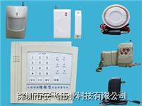 家用型无线电话网防盗报警器 AF-ZJ138AX