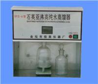 石英亚沸蒸馏水器 SYZ-A
