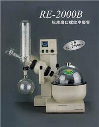 旋转蒸发器 RE-2000B