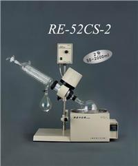 旋转蒸发器 RE52CS-2