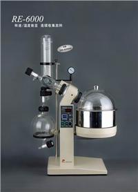 旋转蒸发器 RE-6000A