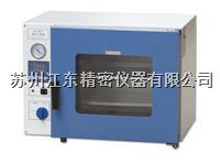 真空干燥箱 DZF-6020B