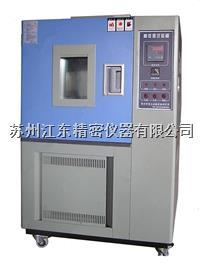 高低温交变试验箱 GDWJD-005B
