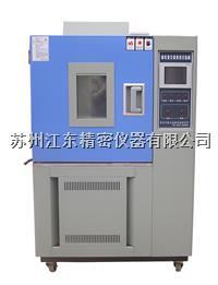 高低温湿热交变试验箱 GDJSD-005B