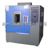 低温恒定湿热试验箱 DHS-025