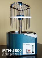 圓形氮吹濃縮裝置 MTN-5800A
