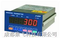 JF-300DP总线称重变送器