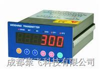 JF-300B高精度称重变送器 JF300B