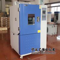 宁波艾德生高低温交变试验箱 ECT-1P-A