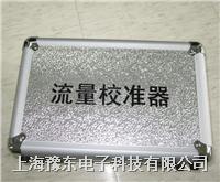 530H微電腦大流量校準器 Defender 530-High Flow 530H