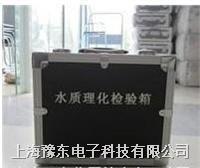 88型水質理化檢驗箱 88