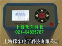 DCal 500氣體流量校準儀 DCal 500