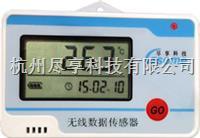 无线温度采集器-带显示 GS-W10