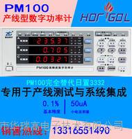 广州致远高精度数字功率计PM100 PM100