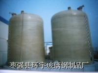 酸碱储罐 LS