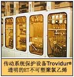 透明PVC板材 TROVIDUR ET透明的聚氯乙烯