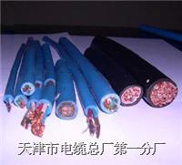 矿用通信电缆 MHYV-天津市电缆总厂第一分厂  MHYV