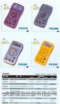 数字万用表 FK30D/FK30B/FK30C/FK30F