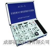 自动控制与计算机控制原理实验箱 ACS-2