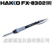 氮气焊铁 HAKKOFX-8302