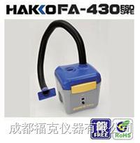 空气净化吸烟仪 HAKKOFA-430