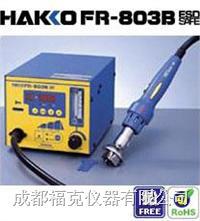 防静电SMD热风拔放台  HAKKOFR-803B