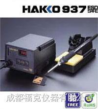 恒温电焊台  HAKKO937