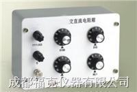 交直流电阻箱 ZX171