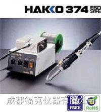 自动出锡系统 HAKKO374