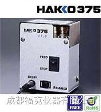 自动出锡机 HAKKO375