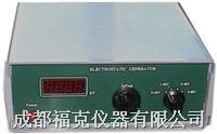 高精度静电发生器