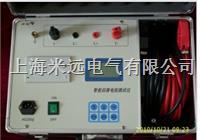开关电阻测试仪 HLY-400A