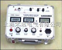 高压绝缘电阻测试仪-绝缘电阻测试仪 GM-15kV
