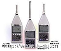 LA-2500 / 5500 系列高性能声级计 LA-2500 / 5500 系列