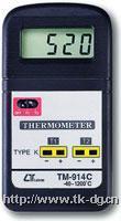 TM914C雙組溫度計 TM914C