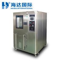 可程式恒温恒湿试验机价格(图) HD-E702-1000